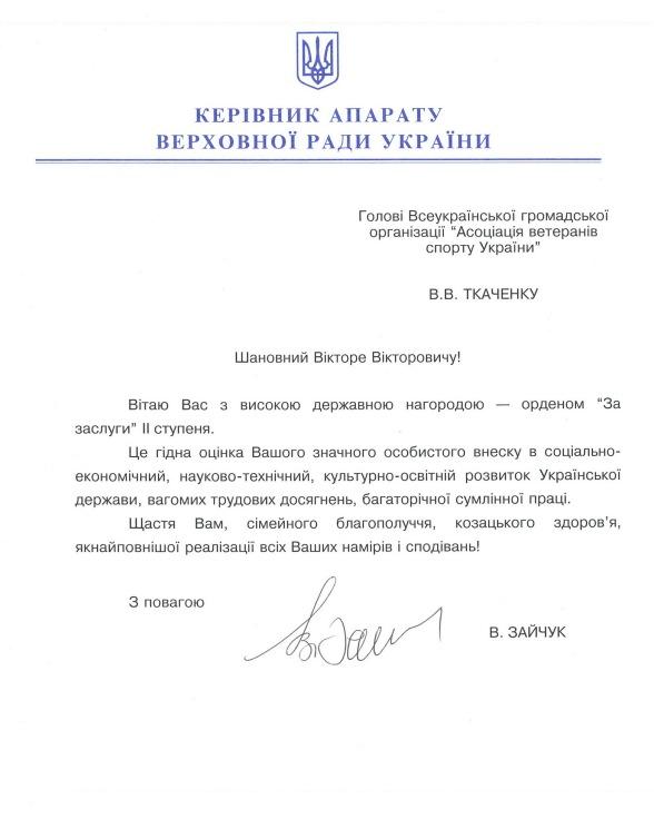 Привітання Президента АВСУ Ткаченко Віктора Вікторовича