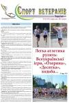 gazeta_AVSU_09_2013