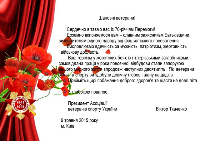 АВСУ_Листiвка_шаблон-text